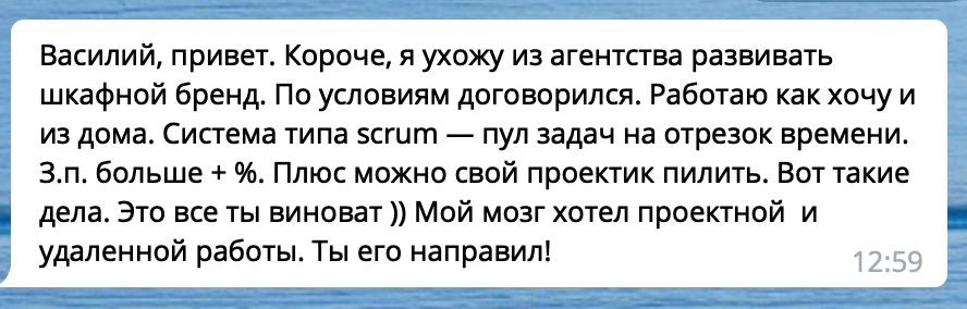 результат коучинга у Смирнова