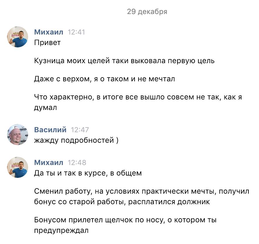 коучинг по целям у Смирнова