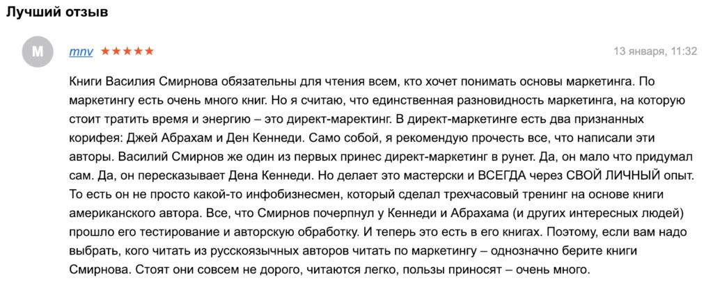 Василий Смирнов - писатель