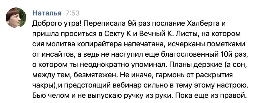 отзыв на тренинг Смирнова