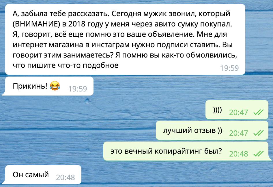 ПсихоКопирайтинг - обратная связь